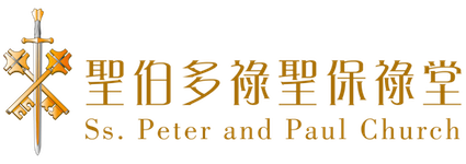 聖伯多祿聖保祿堂 Ss. Peter and Paul Church Logo